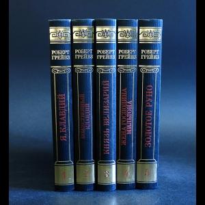 Грейвс Роберт - Роберт Грейвз. Собрание сочинений в 5 томах