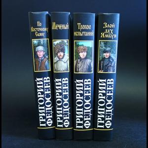 Федосеев Григорий - Григорий Федосеев. Собрание сочинений (Комплект из 4 книг)