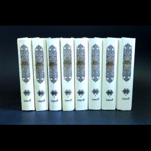 Книга тысячи и одной ночи - Книга тысячи и одной ночи. В восьми томах.