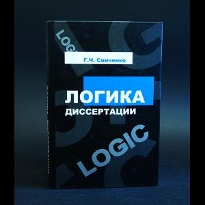 Синченко Г.Ч. - Логика диссертации