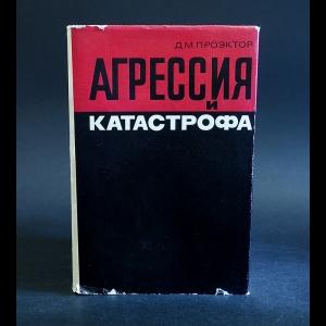 Проэктор Д.М. - Агрессия и катастрофа