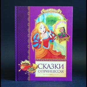 Авторский коллектив - Сказки о принцессах