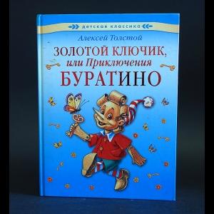 Толстой Алексей Николаевич - Золотой ключик или Приключения Буратино