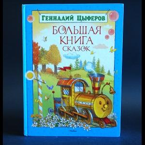 Цыферов Г. - Большая книга сказок