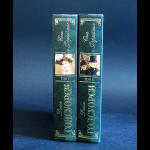Голсуорси Джон - Сага о Форсайтах (комплект из 2 книг)