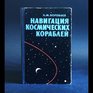 Воробьев Л.М. - Навигация космических кораблей