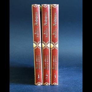 Андерсен Ханс Кристиан - Ханс Кристиан Андерсен Полное собрание сказок и историй в 3 томах (комплект из 3 книг)