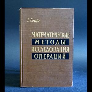 Саати Т. - Математические методы исследования операций