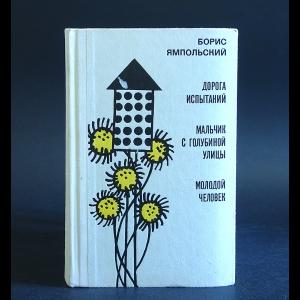 Ямпольский Борис - Дорога испытаний. Мальчик с голубиной улицы. Молодой человек