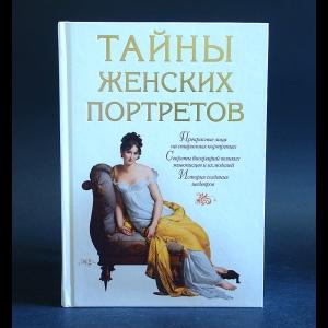 Обоймина Елена - Тайны женских портретов