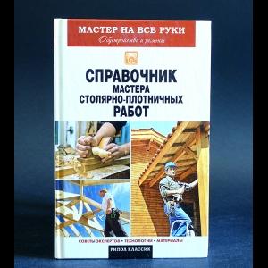 Серикова Г.А. - Справочник мастера столярно-плотничных работ