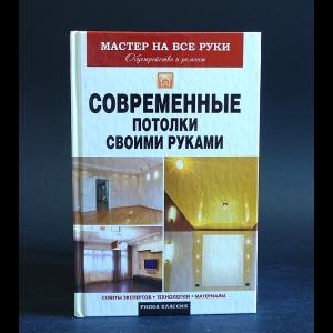 Захарченко В.В. - Современные потолки своими руками