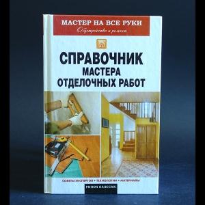 Захарченко В.В. - Справочник мастера отделочных работ