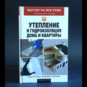 Колосов Е.В. - Утепление и гидроизоляция дома и квартиры