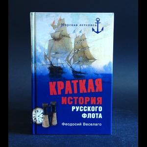 Веселаго Феодосий - Краткая история русского флота