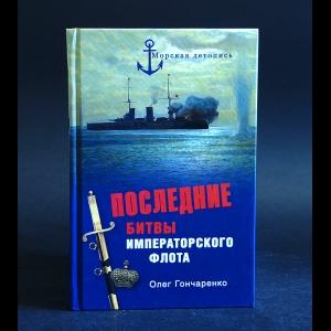 Гончаренко Олег - Последние битвы императорского флота