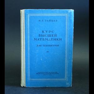 Зайев И.Л. - Курс высшей математики для техникумов
