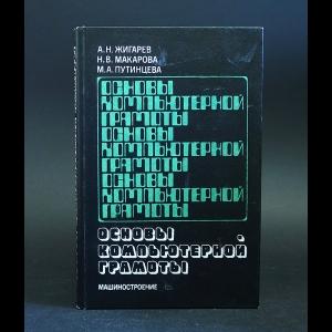 Жигарев А.Н., Макарова Н.В., Путинцева М.А. - Основы компьютерной грамоты