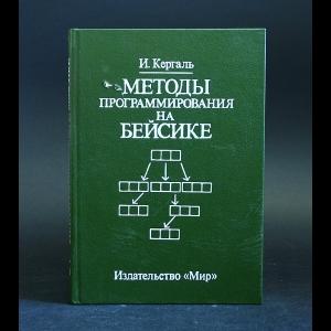 Кергаль И. - Методы программирования на бейсике