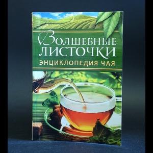 Авторский коллектив - Волшебные листочки. Энциклопедия чая