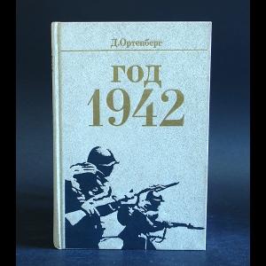Ортенберг Д. - Год 1942