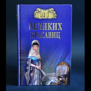 Прокофьева Е., Скуратовская М. - Сто великих красавиц