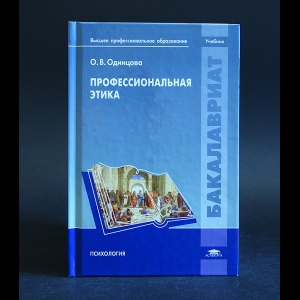 Одинцова О.В. - Профессиональная этика