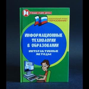 Воронкова О.Б. - Информационные технологии в образовании: интерактивные методы