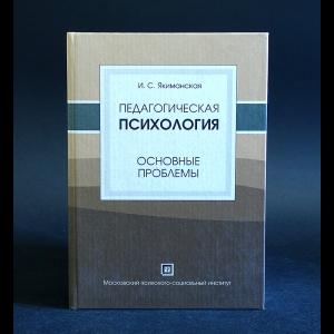 Якиманская И.С. - Педагогическая психология