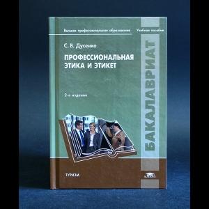Дусенко С.В. - Профессиональная этика и этикет