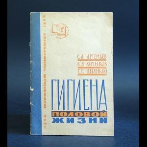 Артемьев С.А., Кочетков В.Д., Штанько Г.Г. - Гигиена половой жизни