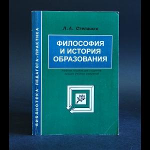 Степашко Л.А. - Философия и история образования
