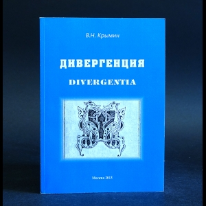 Крымин В.Н. - Дивергенция