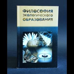 Авторский коллектив - Философия экологического образования