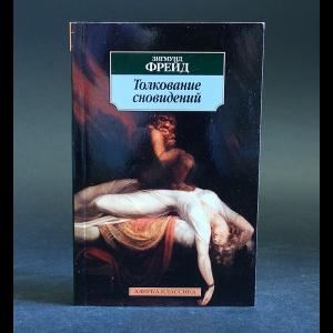 Фрейд Зигмунд - З.Фрейд. Собрание сочинений. (Комплект из 10 книг)