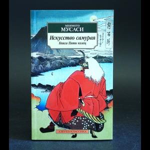 Мусаси Миямото - Искусство самурая. Книга Пяти колец