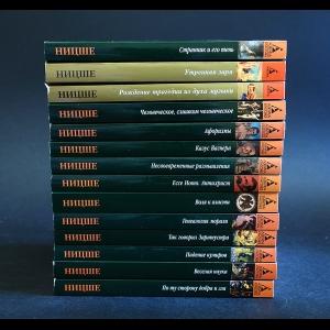 Ницше Фридрих - Ф. Ницше. Собрание сочинений. (Комплект из 14 книг)