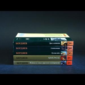 Бердяев Н.А. - Н. Бердяев. Труды. (Комплект из 5 книг)