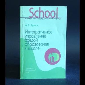 Ярулов А.А. - Интегративное управление средой образования в школе