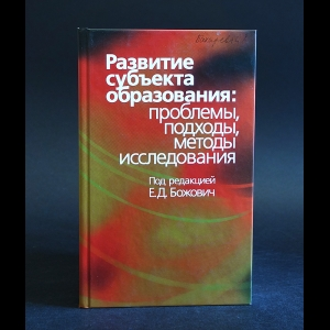 Авторский коллектив - Развитие субъекта образования: проблемы, подходы, методы исследования