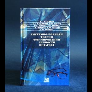 Авторский коллектив - Системно-ролевая теория формирования личности педагога