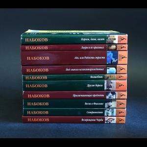 Набоков Владимир - Владимир Набоков комплект из 10 книг