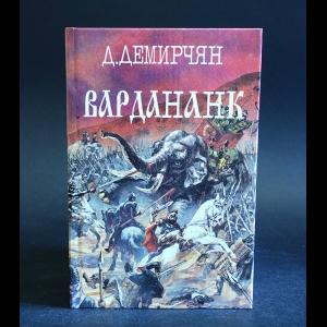 Демирчян Д. - Вардананк