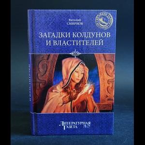 Смирнов Виталий - Загадки колдунов и властителей