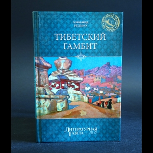 Редько Александр - Тибетский Гамбит