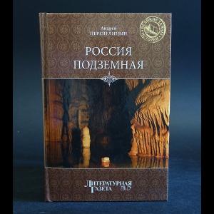 Перепелицын Андрей - Россия подземная. Неизвестный мир у нас под ногами