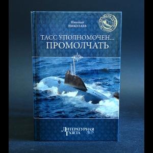 Николаев Николай - ТАСС уполномочен... промолчать