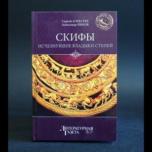 Алексеев Сергей, Инков Александр - Скифы: исчезнувшие владыки степей