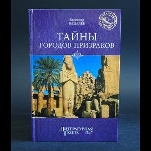 Бацалев Владимир - Тайны городов-призраков