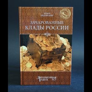 Низовский Андрей - Зачарованные клады
